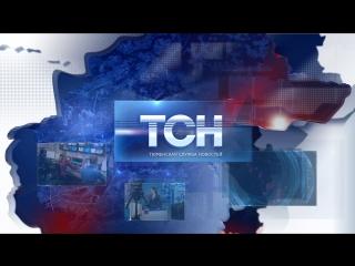 ТСН Итоги-Выпуск от 29 марта 2018 года