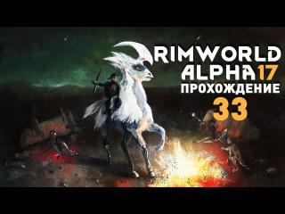 Прохождение RimWorld Alpha 17 EXTREME: #33 - НЕФРИТОВАЯ ЛИХОРАДКА!