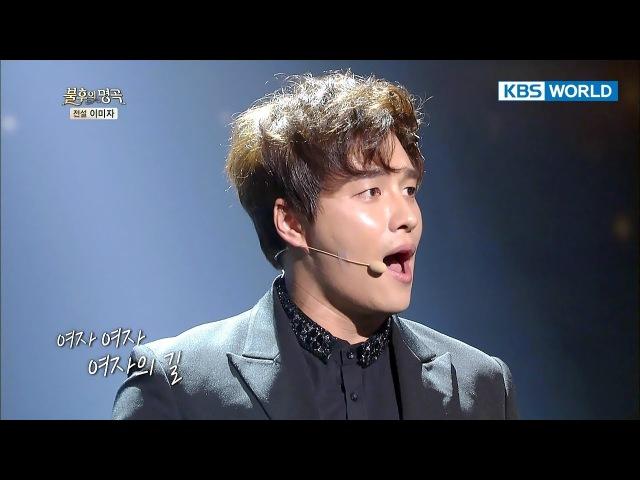 Min Woohyuk Journey 민우혁 여로 Immortal Songs 2 2017 10 14