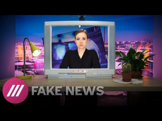 Fake News 2 Как Первый канал монтирует сюжеты