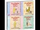 Комплект из четырёх книг Медвежонок Винни и его друзья
