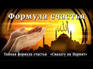 "Тайная формула счастья ""САЛАВАТУ АН-НАРИЯТ"""
