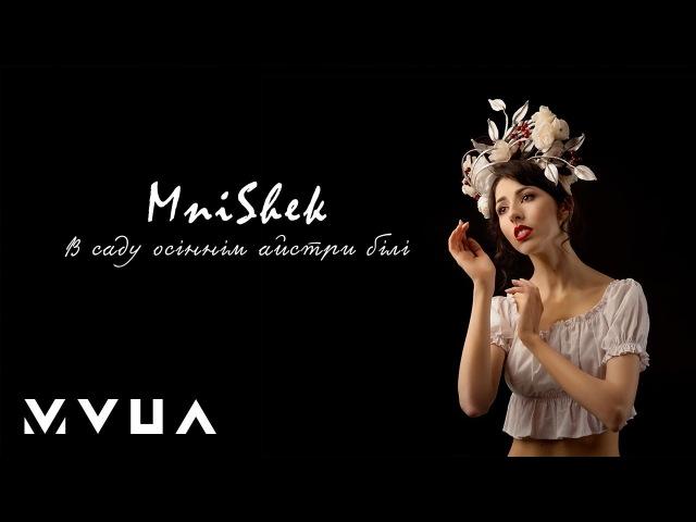 MniShek – В Саду Осіннім Айстри Білі (офіційне лірик-відео)
