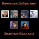 Вячеслав Добрынин - Ах, какая женщина