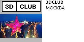 vk.com/3dclub_moscow