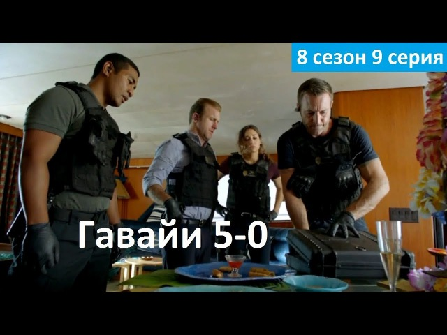 Гавайи 5 0 8 сезон 9 серия Промо Без перевода 2017 Hawaii Five 0 8x09 Promo