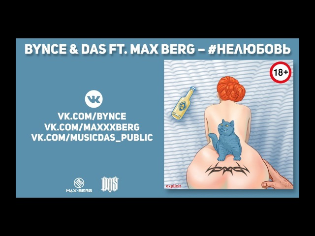 Bynce Das ft Max Berg нелюбовь audio