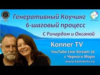Мастер-Класс 6 Шагов Генеративного Коучинга | Ричард и Оксана | KonnerTV Live Stream 26