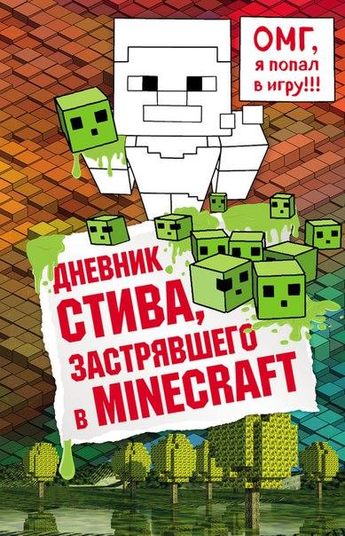 book майнкрафт #8
