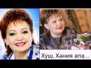 Хәния Фәрхинең истәлегенә - Равиль Ситдиковтан.
