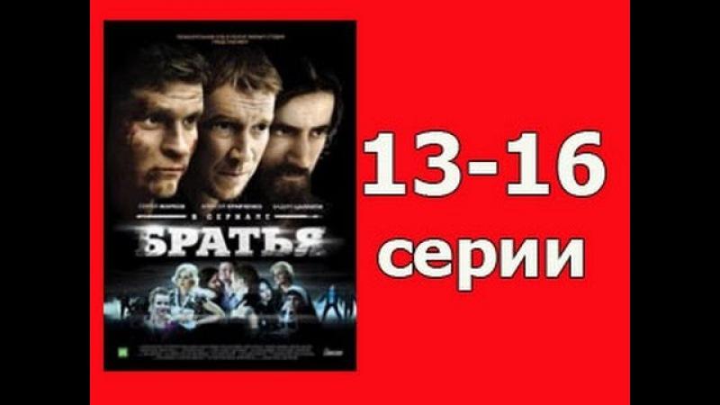 Братья 13 14 15 16 серия криминальный сериал детектив