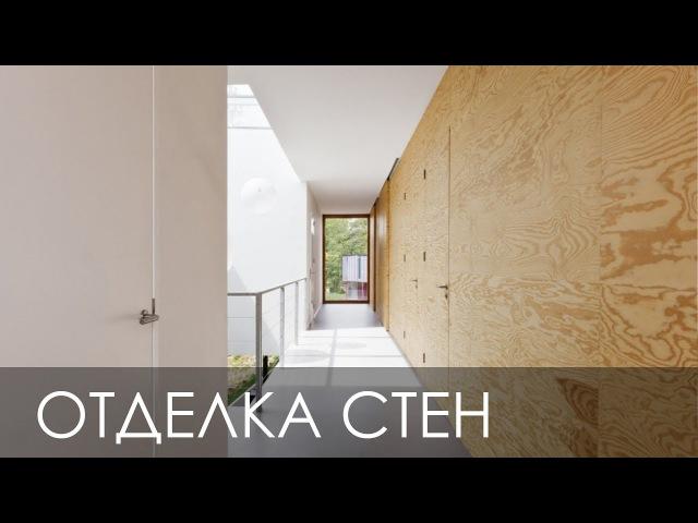 Отделка стен в квартире что выбрать ламинат дерево кирпич штукатурку