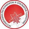 Ассоциация рестораторов и отельеров Удмуртии