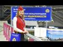 Moscow International Property Show — Выставка зарубежной недвижимости в Москве
