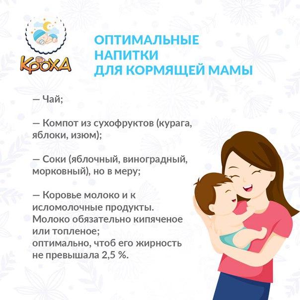 Самая Лучшая Диета Для Кормящих Мам. Диета кормящей мамы