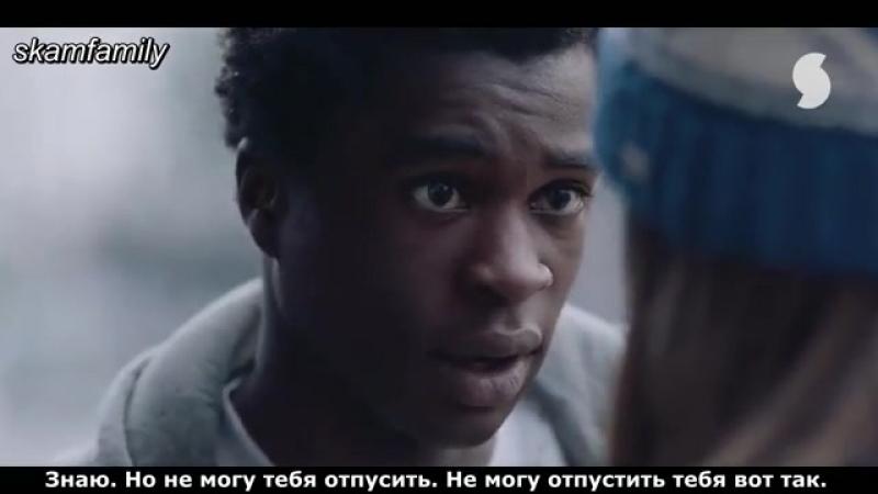 Skam France Серия 5 Часть 3 (Это правда). Рус. субтитры