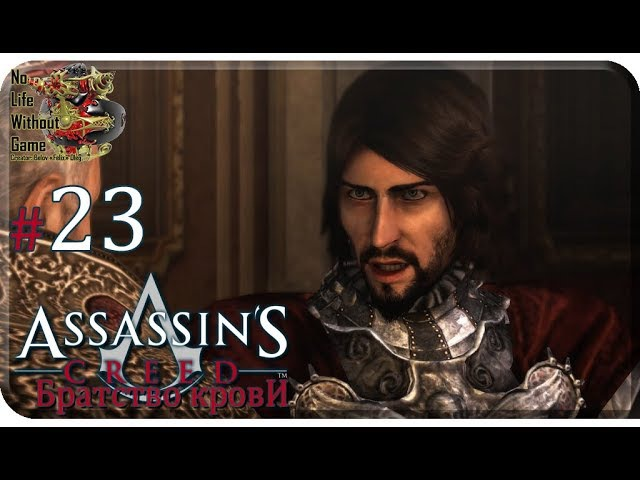 Assassin`s Creed Братство Крови 23 Чезаре Борджиа Прохождение на русском Без комментариев