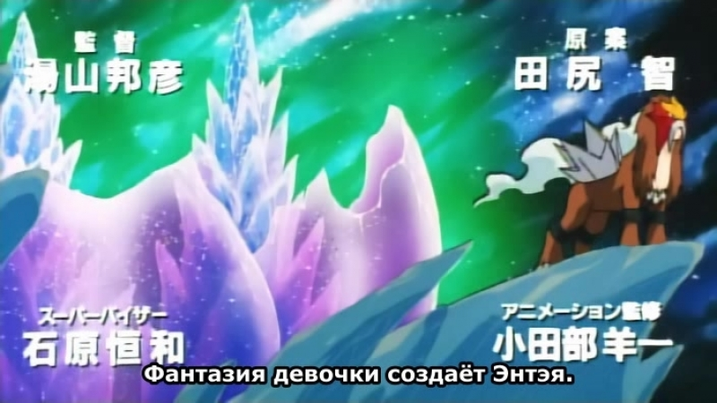 Pokemon Movie 03 Kesshou Tou no Teiou Entei Teaser 03
