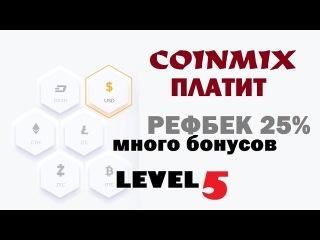 COINMIX хайп майнинг ПЛАТИТ вывод 2,3 уе на кошелек заработок mining