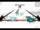 [MUSYNC] Beijing opera Hard EX