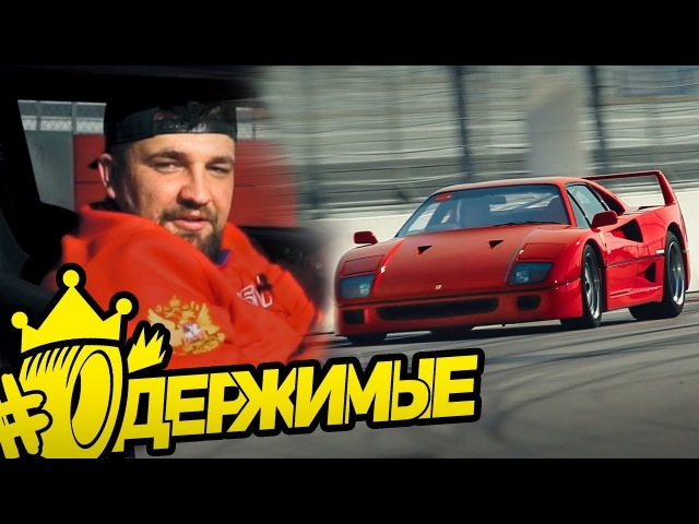 Ferrari F40 безумие на колёсах