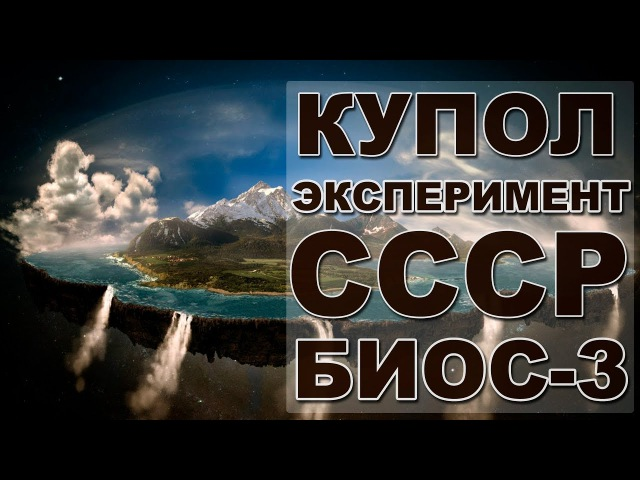 Плоская Земля США vs СССР Эксперименты под куполом