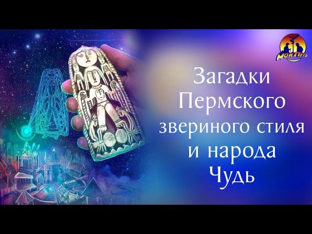Чудь легендарный народ Пермский звериный стиль и таинственый народ Чудь Мой путь Выпуск 5