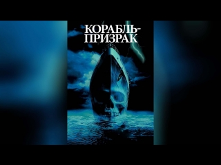 Фильм Корабль-призрак (2002)