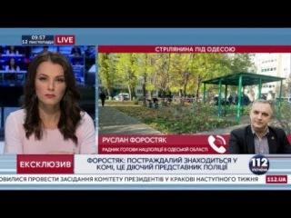 Полицейскому во время ссоры выстрелили в голову возле Одессы. Комментарий Нацпо...