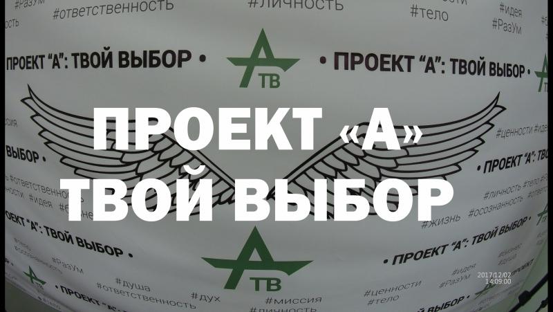 На тренинге Игоря Горюшинского Твой выбор Самара Декабрь 2017