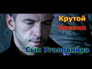 НОВИНКИ 2017 ДЕРЗКИЙ БОЕВИК СЫН УГОЛОВНИКА ЛУЧШИЕ РУССКИЕ БОЕВИКИ_HD