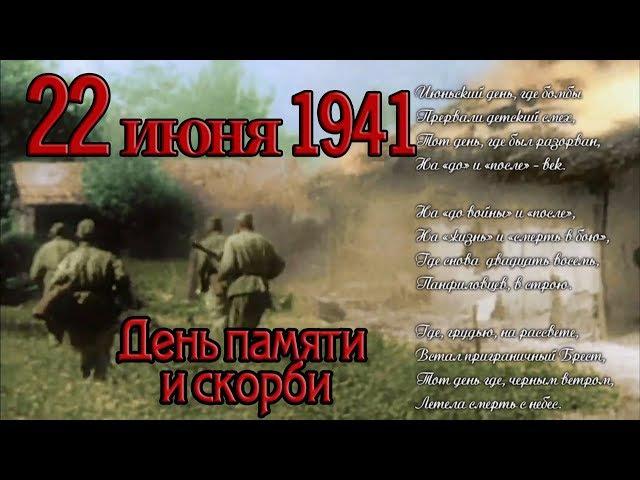 22 июня 1941 года День памяти и скорби Стихи ко дню начала войны автор С Кадашников Стихи о войне