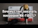 ПОЧЕМУ СТОИТ ПОКУПАТЬ MK F100TL