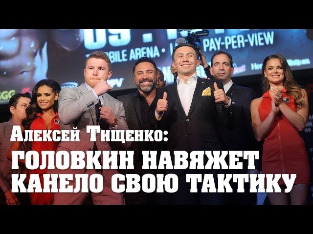 Алексей Тищенко: Головкину мешает не возраст, а заряженность на один удар