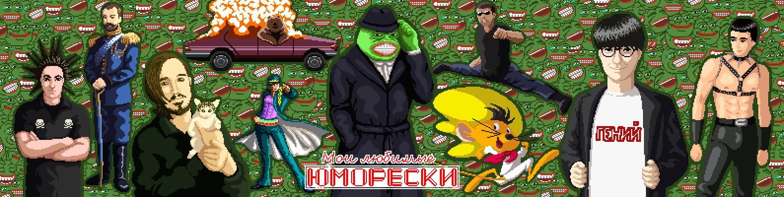 Мои любимые юморески   ВКонтакте