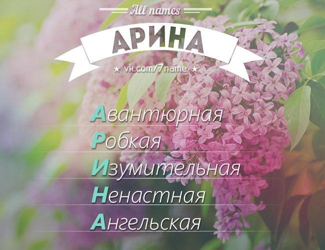 Поздравления к имени арина