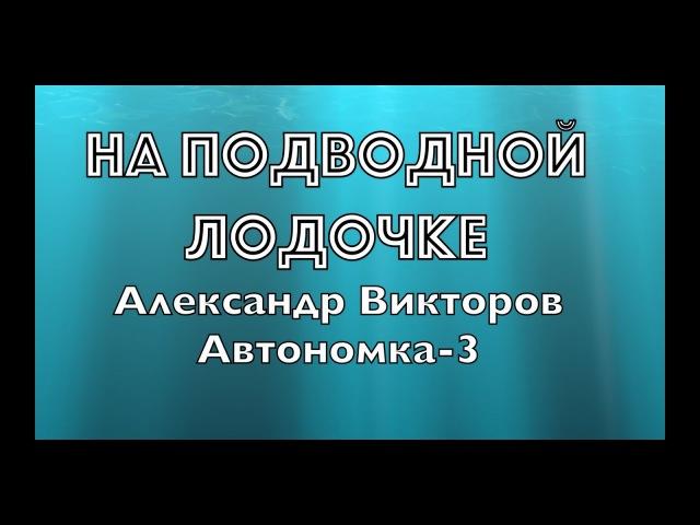 На подводной лодочке Александр Викторов Автономка 3