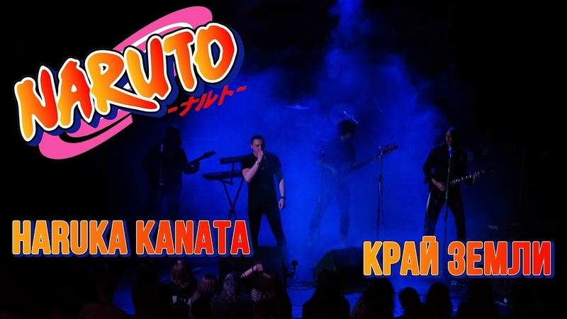 Naruto ナルト 2 OP Haruka kanata Deltaplan Cover