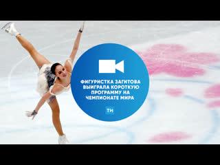 Фигуристка Загитова выиграла короткую программу на чемпионате мира