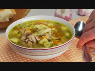 Куриныи суп с клецками. Быстро и просто. Рецепт от Всегда Вкусно