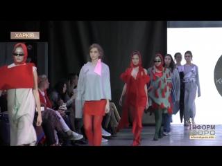 Одягати харківське  це модно. У Харкові пройшов Kharkiv Fashion Business Days.