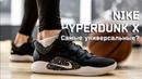 Обзор Nike Hyperdunk X — Проверка на универсальность