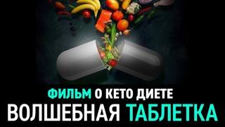 Волшебная таблетка - фильм о кето диете