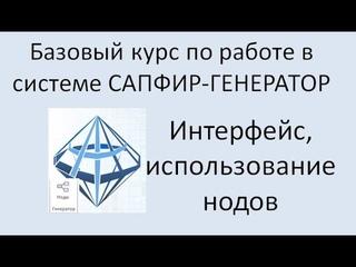 САПФИР-Генератор Урок 1 Интерфейс системы. Принцип работы.