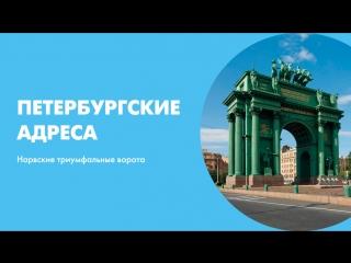 Петербургские адреса Нарвские триумфальные ворота