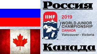 МЧМ-2019 Группа A Россия-Канада ()