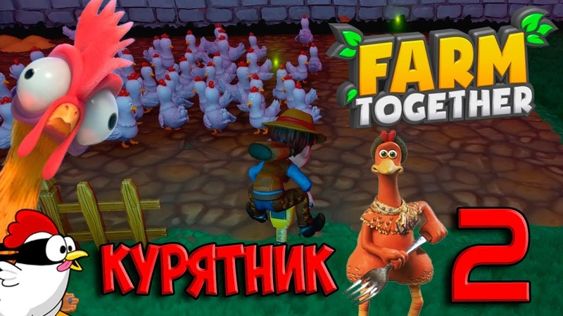 2. КУРЯТНИК. ВЕСЕЛАЯ ФЕРМА | Farm Together