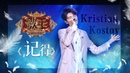 20190201 Kristian Kostov EP4 克里斯 《记得》《歌手2019》 歌手单曲SNEAK PEEK【湖南卫视官方HD】