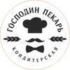 """Кондитерская """"Господин пекарь"""" г.Саратов"""