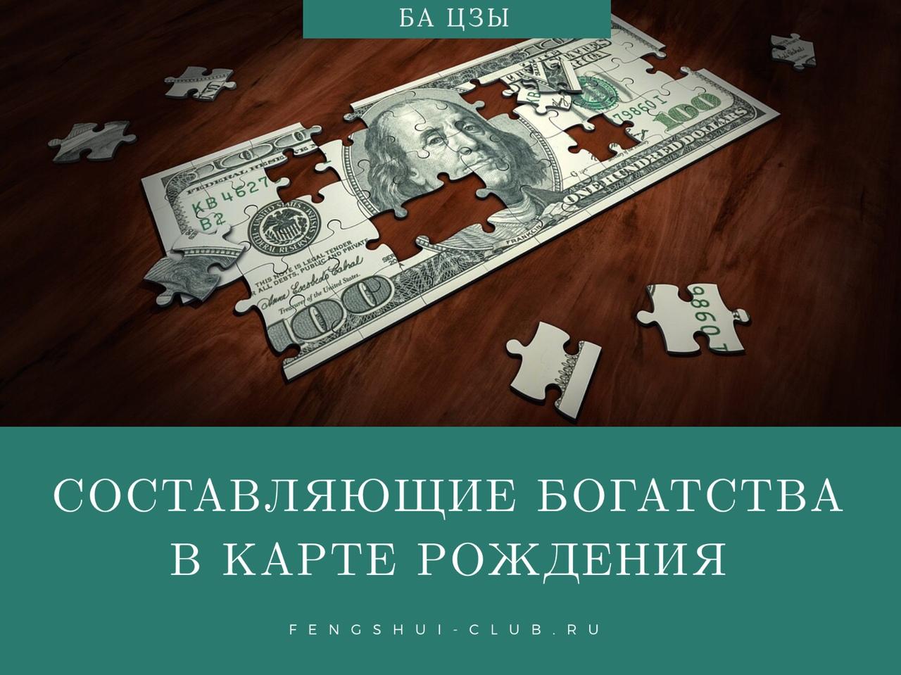 Priznaki Bogatstva V Ba Czy Vkontakte